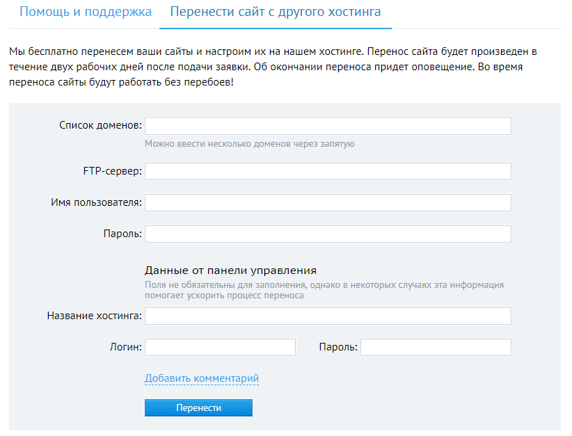 Перенос сайта Бегет.ру