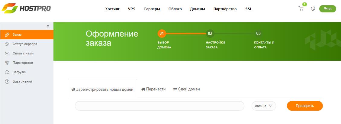 Оформление заказа, выбор домена