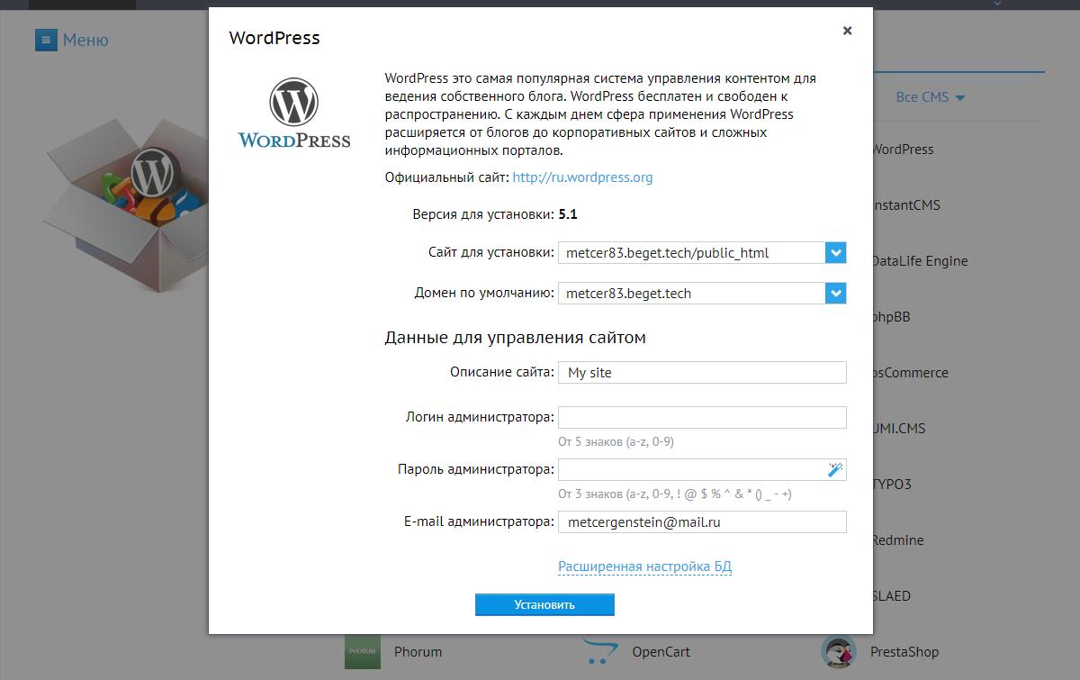 CMS WordPress Бегет.ру