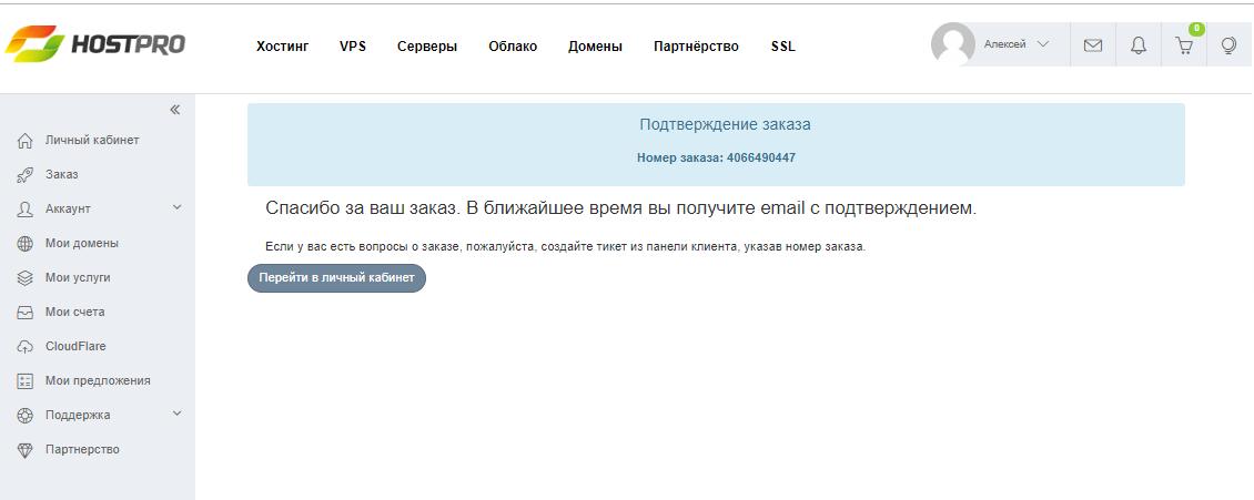 Подтверждение заказа Hostpro