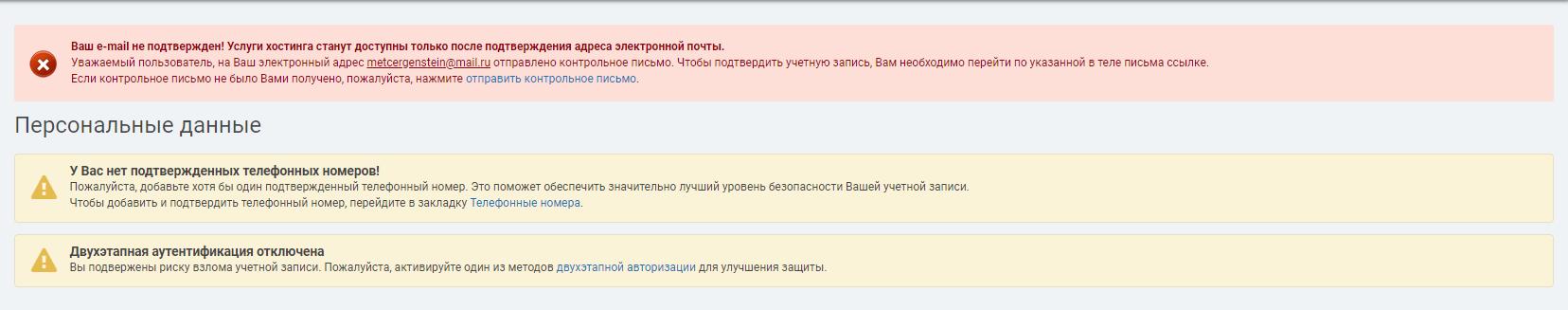 Хостинг Украина подтвердить e-mail