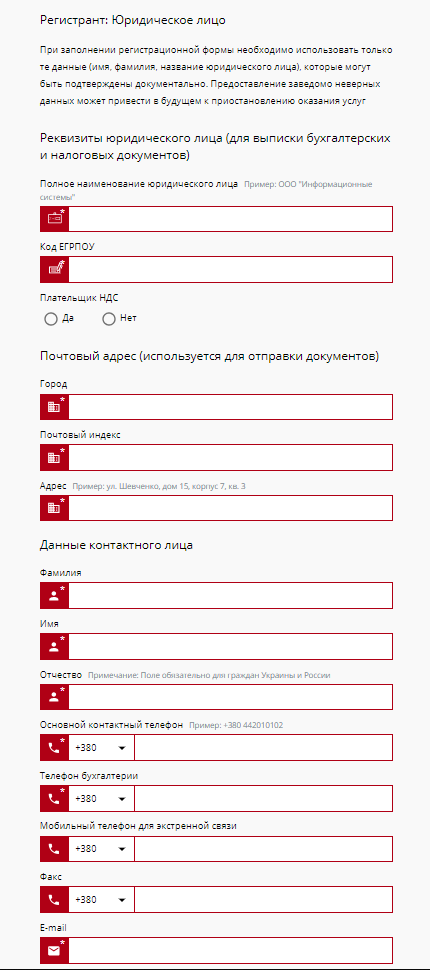 Регистрация на Mirohost как юридическое лицо
