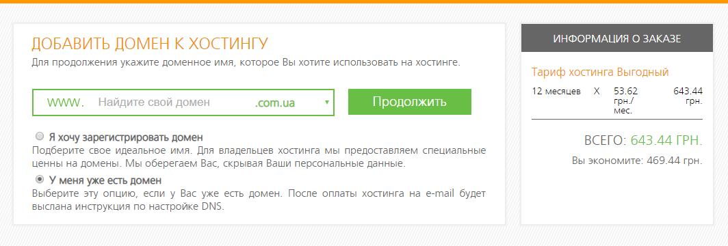 Регистрация на Freehost 2