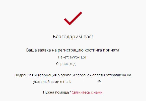 Окончание регистрации на Mirohost