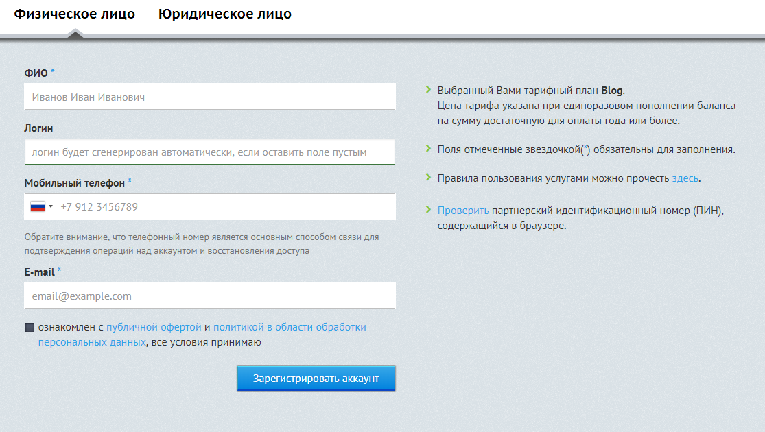 Регистрация на Бегет.ру как физическое лицо
